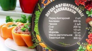 Как приготовить перцы, фаршированные овощами и сыром - рецепт от шеф-повара (0+)