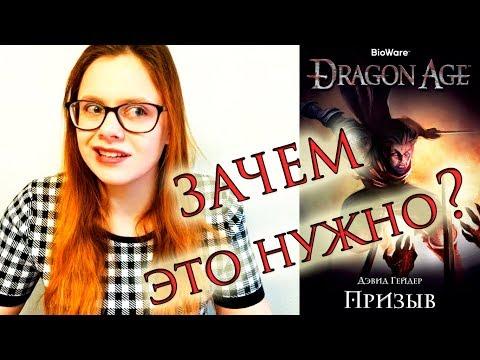 DRAGON AGE - ПРИЗЫВ   книжный обзор