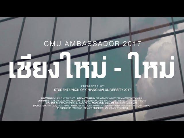 CMU Ambassador 2017 I ?????????????????????????????? ???????2560
