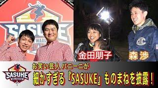 お笑い芸人:パニーニが『SASUKE』挑戦者である森渉と妻・金田朋子、娘...