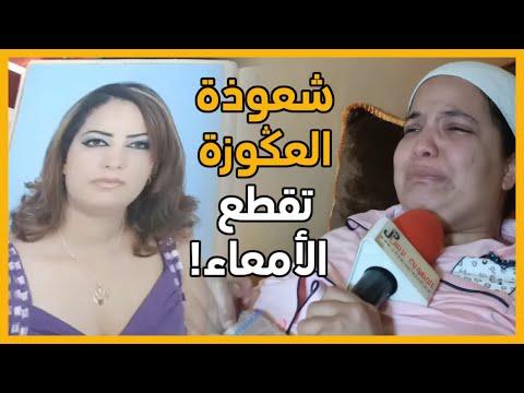 ياربي السلامة..شعوذة عڭوزة تقطع أمعاء شابة جميلة في المغرب!