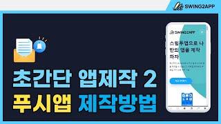 스윙투앱 푸시앱 제작 방법