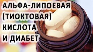 Альфа-липоевая (тиоктовая) кислота при сахарном диабете
