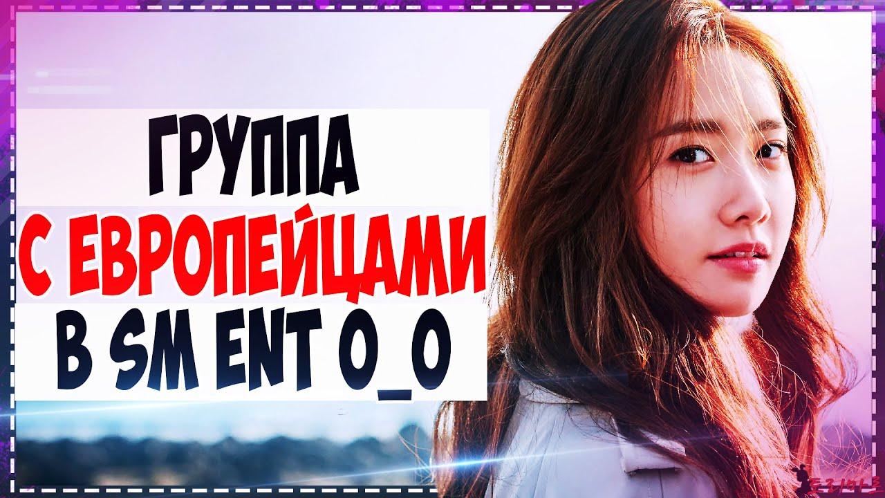 SM Entertainment ВЫПУСТИТ ГРУППУ С ЕВРОПЕЙЦАМИ О_О   Torimar