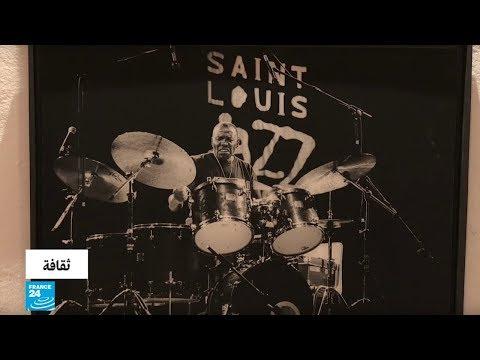 مهرجان -سان لويس- لموسيقى الجاز في السنغال  - 17:55-2019 / 5 / 13
