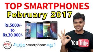 Tamil Tech Top Smartphones Feb 2017 : சிறந்த ஸ்மார்ட்போன் பிப்ரவரி 2017