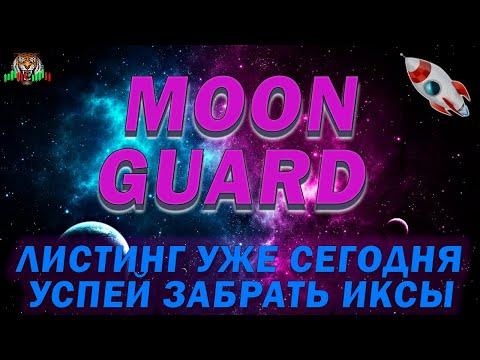 MoonGuard   Листинг