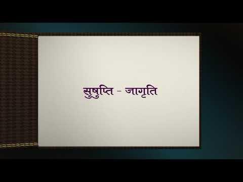 Samadhi Tantra Pravchan mala  Part -18