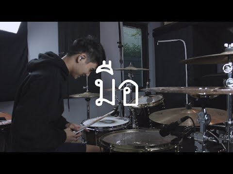 喔∴阜喔� - PUN BASHER (Drum Cover) | EarthEPD