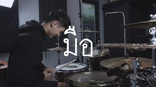 มือ - PUN BASHER (Drum Cover) | EarthEPD