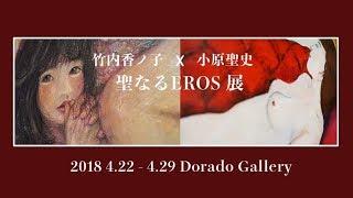 竹内香ノ子 x 小原聖史 2人展 @ Dorado Gallery