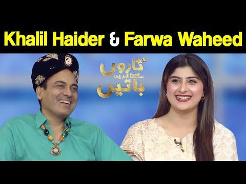 Khalil Haider &
