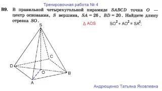 ege 2014 B9-4 Пирамида
