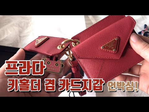 프라다 사피아노 키홀더 겸 카드지갑 언박싱 PRADA