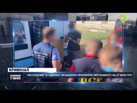 Новости 7 канал Одесса: Ексслідчий та адвокат незаконно присвоїли нерухомості на 27 млн грн