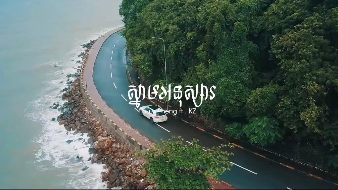[Official MV] - Suly Pheng - ស្នាមអនុស្សារ Snam Anussa (feat. KZ)