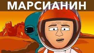 Марсианин за 1 минуту и бесплатно