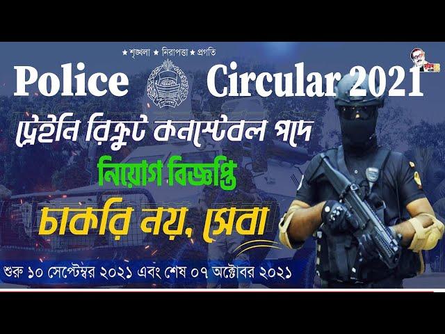 ৩ হাজার পুলিশ কনস্টেবল নতুন নিয়োগ বিজ্ঞপ্তি ২০২১    Police job circular 2021    Job circular today