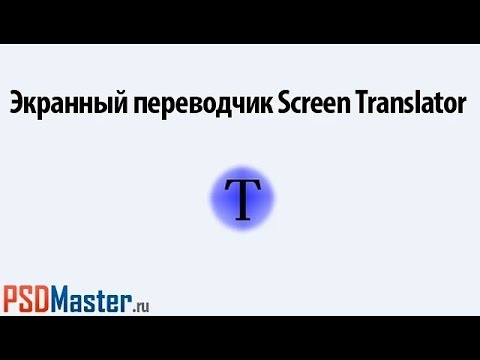 Как перевести текст с английского (Screen Translator)