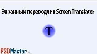 Как перевести текст с английского (Screen Translator)(В этом уроке поговорим о программе, которая позволяет перевести текст с английского. Больше того, программа..., 2015-05-24T17:58:51.000Z)