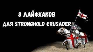 8 ЛАЙФХАКОВ ДЛЯ STRONGHOLD CRUSADER