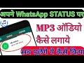 Gambar cover WhatsApp Status  पर Mp3/Audio song कैसे लगायें । सब पूछेगे कैसे किया Whatsapp par song kaise lagaye