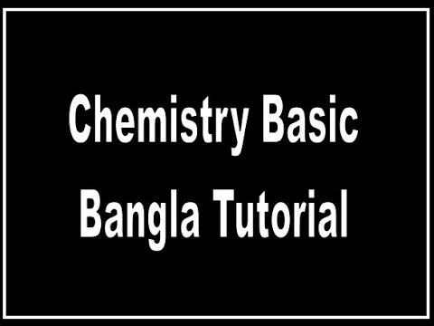 Chemistry Basic Bangla Tutorial for SSC+HSC students