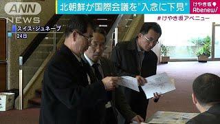 スイスで始まった移民・難民問題を議論する国際会議の会場に北朝鮮の代...