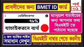 আপনার পাসপোর্ট তথ্য যাচাই ব্যর্থ সমাধান BMET Ami Probasi Problem Solve Part-1 by Latest info BD
