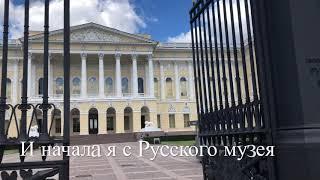Путешествие в Москву и Питер. Санкт-Петербург, день 3 / Видео