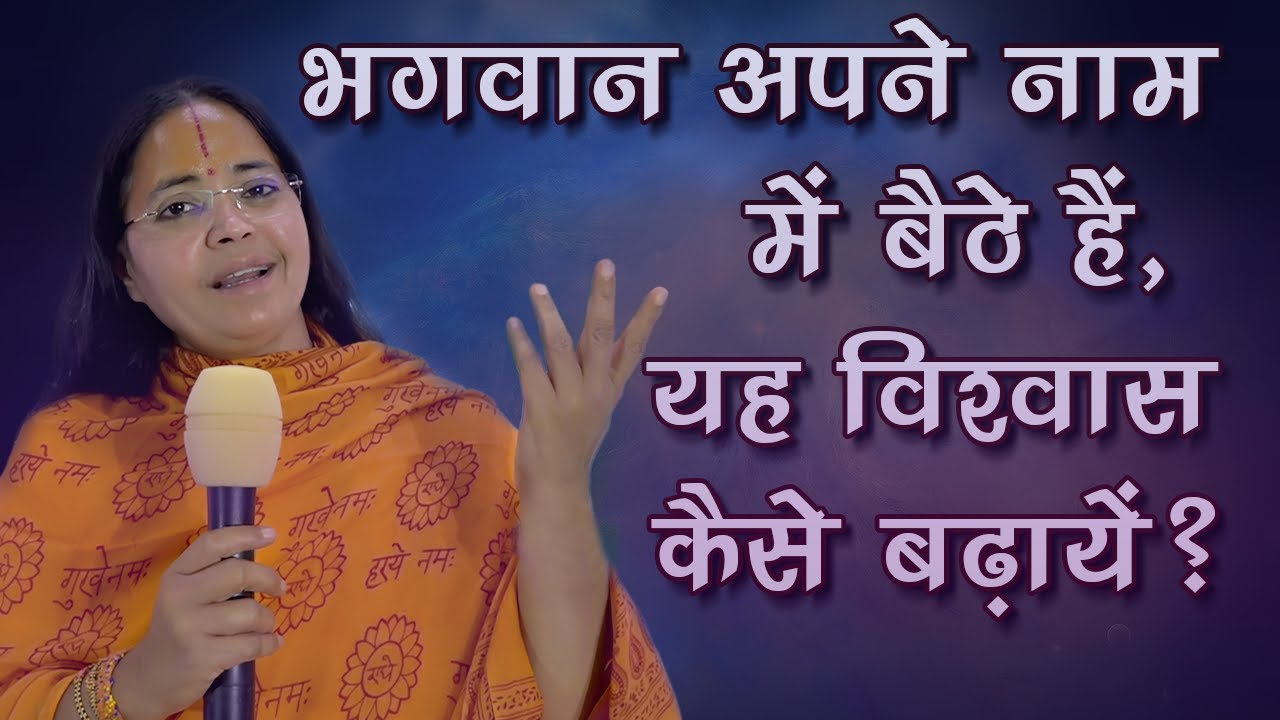 जगद्गुरु श्री कृपालुजी महाराज की प्रचारिका सुश्री जगदीश्वरी देवीजी-भगवन्नाम में विश्वास कैसे बढ़ायें
