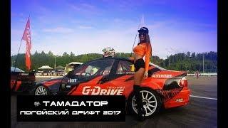 #DRIFTLOGOISK17 Дрифт в Логойске. Автовыставка. Реклама свадебного ведущего