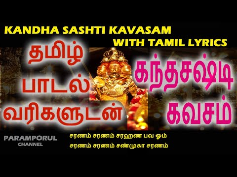 kandha-sashti-kavasam-full-with-tamil-lyrics- -murugan- -கந்த-சஷ்டி-கவசம்-தமிழ்-பாடல்-வரிகளுடன்