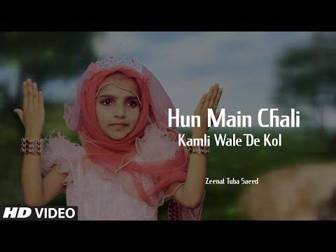 Hun Main Chali Kamli Wale De Kol - Zeenat Toba Saeed - Recorded & Released By LSP