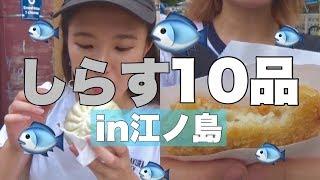 江ノ島でしらすメニューを10品食べ尽くす!!!! thumbnail