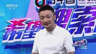 《希望搜索词》 20200420 健康 希望| CCTV综艺