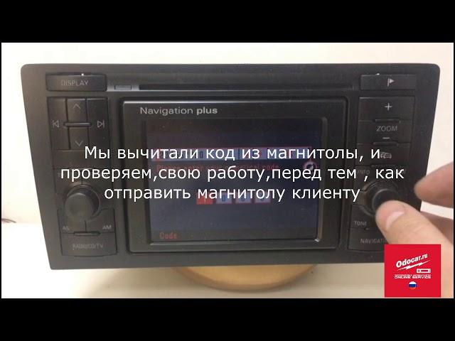 Магнитола AUDI Navigation PLUS.Перепрошивка и проверка кода.