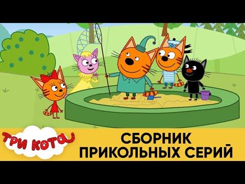 Три Кота   Сборник прикольных серий   Мультфильмы для детей 2021 - Видео онлайн