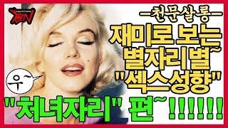 """[천문TV] """"천문TALK"""" 내 썸남&썸녀 애인의 섹스성향을 미리 알아볼까?? 별자…"""