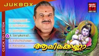 Hindu Devotional Songs Malayalam | Aalilakanna | Guruvayoorappan Devotional Songs Jukebox