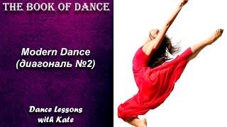 Урок по современному танцу - Modern Dance (диагональ №2)