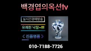 백경엽의옥션tv - 한채미술관 - 중국도자기 진품명품 …