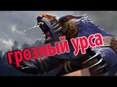 видео: ursa dota 2 - обзор героя