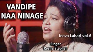 [VANDIPE NAA NINAGE ] - Kannada Christian Songs 2021 || Reena Stephen]