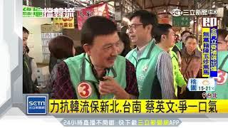 暖流擋韓流!陳其邁謝選民:願意再給機會|三立新聞台