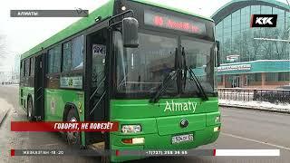 Проезд в Алматы может подорожать почти в два раза