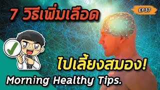 Morning healthy tips EP36 : 🚨 7วิธีเพิ่มเลือดไปเลี้ยงสมอง 🚨