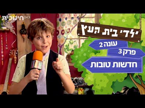 ילדי בית העץ עונה 2: חדשות טובות