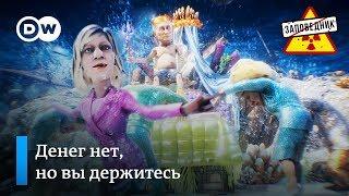"""Песня о новых налогах Медведева. Исполняет кремлевский хор – """"Заповедник"""", выпуск 73, сюжет 2"""