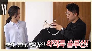 뷰티 전문가가 추천하는 결혼식 하객 패션 by W Korea
